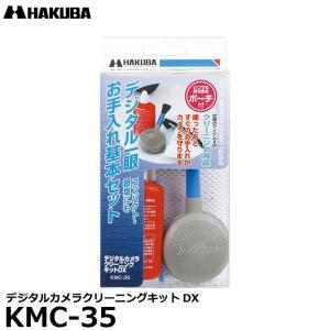 ハクバ KMC-35 デジカメクリーニングキットDX 【送料無料】 【即納】|shasinyasan
