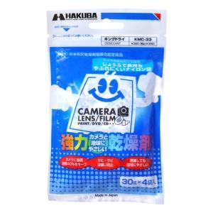 【メール便 送料無料】 ハクバ KMC-33 強力乾燥剤 キングドライ 1袋30g×4入 【即納】|shasinyasan