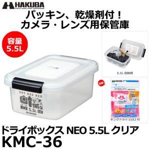 ハクバ KMC-36 ドライボックスNEO 5.5L クリア [カメラ、レンズ用保管庫/防湿庫/防カビ]  【送料無料】 【即納】|shasinyasan
