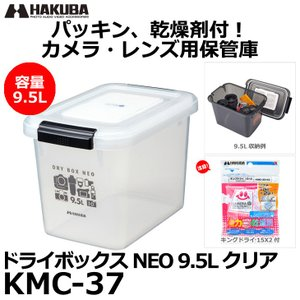 ハクバ KMC-37 ドライボックスNEO 9.5L クリア [カメラ、レンズ用保管庫/防湿庫/防カビ] 【送料無料】 【即納】|shasinyasan