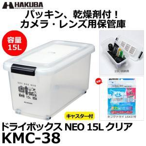 ハクバ KMC-38 ドライボックスNEO 15L クリア [カメラ、レンズ用保管庫/防湿庫/防カビ] 【送料無料】 【即納】|shasinyasan
