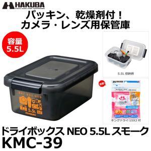 ハクバ KMC-39 ドライボックスNEO 5.5L スモーク [カメラ、レンズ用保管庫/防湿庫/防カビ] 【送料無料】 【即納】|shasinyasan
