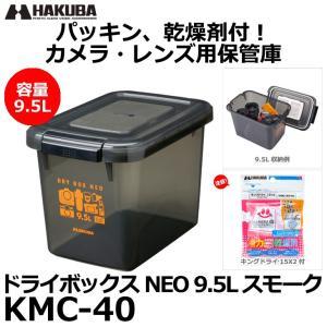 ハクバ KMC-40 ドライボックスNEO 9.5L スモーク [カメラ、レンズ用保管庫/防湿庫/防カビ] 【送料無料】 【即納】|shasinyasan