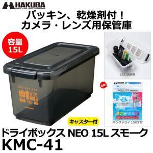ハクバ KMC-41 ドライボックスNEO 15L スモーク [カメラ、レンズ用保管庫/防湿庫/防カビ] 【送料無料】 【即納】|shasinyasan