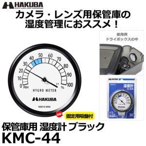 【メール便 送料無料】 ハクバ KMC-44 湿度計 ブラック [防湿庫ドライボックスNEOに使える吸盤付き/HAKUBA] 【即納】|shasinyasan