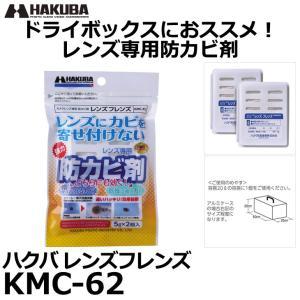 【メール便 送料無料】 ハクバ KMC-62 レンズフレンズ レンズ専用防カビ剤 【即納】|shasinyasan