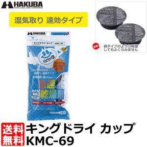 【メール便 送料無料】 ハクバ KMC-69 乾燥剤 キングドライ カップ 2個入 【即納】|shasinyasan