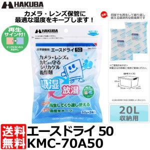 【メール便 送料無料】 ハクバ KMC-70A50 湿度調整剤 エースドライ50 【即納】|shasinyasan