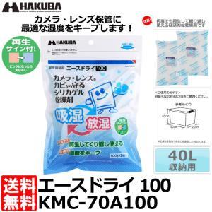 ハクバ KMC-70A100 湿度調整剤 エースドライ100 【送料無料】 【即納】|shasinyasan