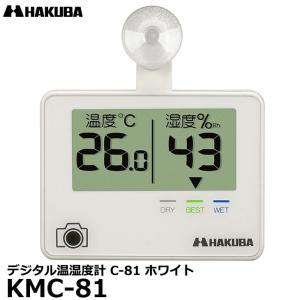 【メール便 送料無料】 ハクバ KMC-81 デジタル温湿度計 C-81 ホワイト 【即納】|shasinyasan