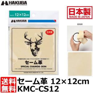 【メール便 送料無料】 ハクバ KMC-CS12 セーム革 12×12cm 【即納】|shasinyasan