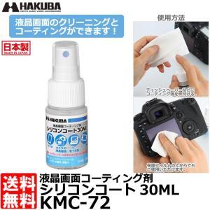 【メール便 送料無料】 ハクバ KMC-72 液晶画面コーティング剤 シリコンコート30ML shasinyasan