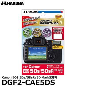 【メール便 送料無料】 ハクバ DGF2-CAE5DS デジタルカメラ用液晶保護フィルムMarkII...