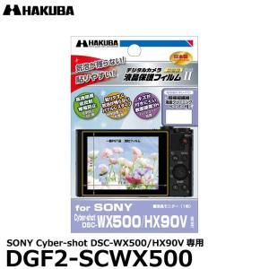 【メール便 送料無料】 ハクバ DGF2-SCWX500 デジタルカメラ用液晶保護フィルムMarkII SONY Cyber-shot DSC-WX500/HX90V専用 【即納】|shasinyasan