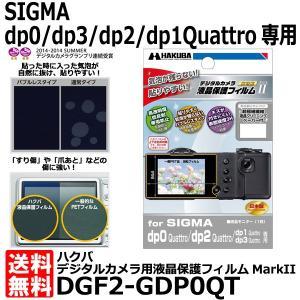 《在庫限り》【メール便 送料無料】 ハクバ DGF2-GDP0QT デジタルカメラ用液晶保護フィルムMarkII SIGMA dp0/dp2/dp1/dp3 Quattro専用 【即納】|shasinyasan