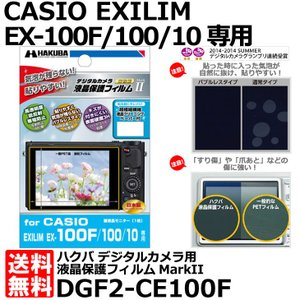 《在庫限り》【メール便 送料無料】 ハクバ DGF2-CE100F デジタルカメラ用液晶保護フィルムMarkII CASIO EXILIM EX-100F/100/10専用 【即納】|shasinyasan