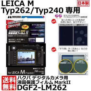 《数量限定セール》 【メール便 送料無料】 ハクバ DGF2-LM262 デジタルカメラ用液晶保護フィルムMarkII LEICA M(Typ262)/ ライカM(Typ240)専用 【即納】|shasinyasan