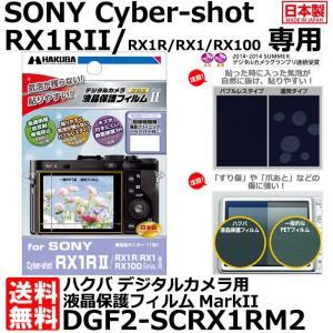 ●液晶画面にあわせた専用サイズなので、液晶画面にジャストフィットします。 ●カメラバッグやストラップ...