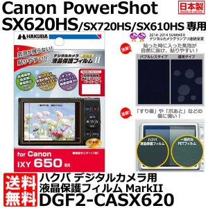 【メール便 送料無料】 ハクバ DGF2-CASX620 デジタルカメラ用液晶保護フィルムMarkII Canon PowerShot SX620 HS/ SX720 HS/ SX610 HS専用 【即納】|shasinyasan