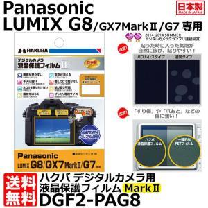 【メール便 送料無料】 ハクバ DGF2-PAG8 デジタルカメラ用液晶保護フィルム MarkII Panasonic LUMIX G8/ GX7 MarkII/ G7専用 【即納】