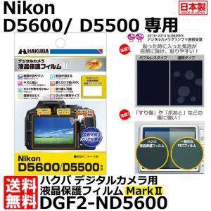 【メール便 送料無料】 ハクバ DGF2-ND5600 デジタルカメラ用液晶保護フィルム MarkII Nikon D5600/D5500専用 【即納】 shasinyasan