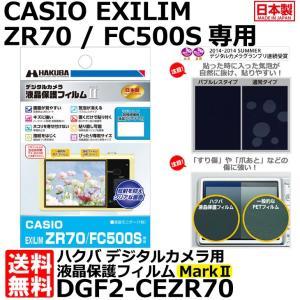 《在庫限り》【メール便 送料無料】 ハクバ DGF2-CEZR70 デジタルカメラ用液晶保護フィルム MarkII CASIO EXILIM ZR70 / FC500S専用 【即納】|shasinyasan