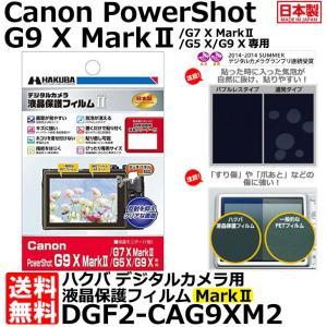 【メール便 送料無料】 ハクバ DGF2-CAG9XM2 デジタルカメラ用液晶保護フィルム MarkII Canon PowerShot G9 X MarkII/ G7 X MarkII / G5 X/ G9 X専用 【即納】|shasinyasan