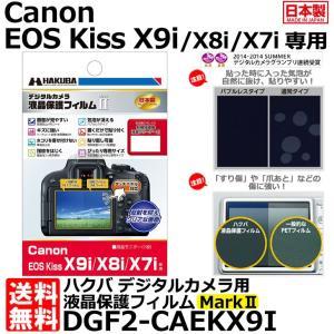 【メール便 送料無料】 ハクバ DGF2-CAEKX9I デジタルカメラ用液晶保護フィルム Mark...