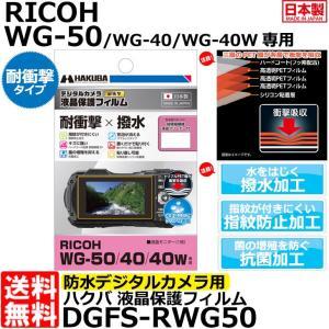 【メール便 送料無料】 ハクバ DGFS-RWG50 防水デジタルカメラ用液晶保護フィルム 耐衝撃タイプ RICOH WG-50/WG-40/WG-40W専用 【即納】|shasinyasan
