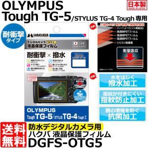《在庫限り》【メール便 送料無料】 ハクバ DGFS-OTG5 防水デジタルカメラ用液晶保護フィルム 耐衝撃タイプ OLYMPUS Tough TG-5/STYLUS TG-4 Tough専用 【即納】|shasinyasan