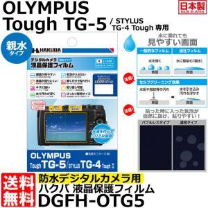 【メール便 送料無料】 ハクバ DGFH-OTG5 防水デジタルカメラ用液晶保護フィルム 親水タイプ OLYMPUS Tough TG-5/ STYLUS TG-4 Tough専用 【即納】|shasinyasan