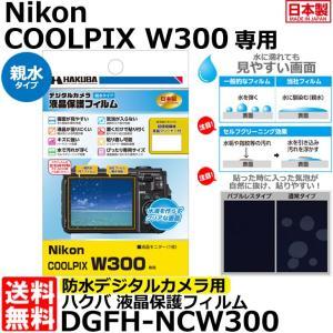 【メール便 送料無料】 ハクバ DGFH-NCW300 防水デジタルカメラ用液晶保護フィルム 親水タイプ Nikon COOLPIX W300/AW130専用 【即納】|shasinyasan