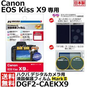 【メール便 送料無料】 ハクバ DGF2-CAEKX9 デジタルカメラ用液晶保護フィルム MarkII Canon EOS Kiss X9専用 【即納】|shasinyasan