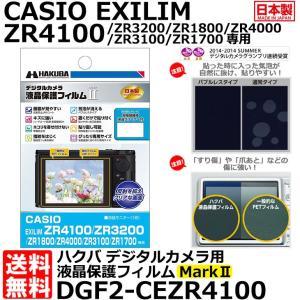 【メール便 送料無料】 ハクバ DGF2-CEZR4100 デジタルカメラ用液晶保護フィルム MarkII CASIO EXILIM ZR4100/ZR3200/ZR1800/ZR4000/ZR3100/ZR1700専用 【即納】|shasinyasan