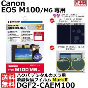 【メール便 送料無料】 ハクバ DGF2-CAEM100 デジタルカメラ用液晶保護フィルム MarkII Canon EOS M100/M6専用 【即納】|shasinyasan