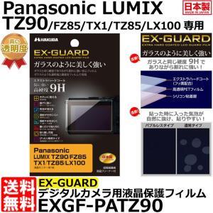 【メール便 送料無料】 ハクバ EXGF-PATZ90 EX-GUARD デジタルカメラ用液晶保護フィルム Panasonic LUMIX TZ90/FZ85/TX1/TZ85/LX100専用 【即納】|shasinyasan