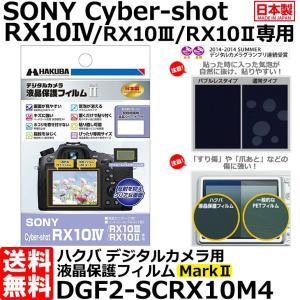 《在庫限り》【メール便 送料無料】 ハクバ DGF2-SCRX10M4 デジタルカメラ用液晶保護フィルム  MarkII SONY Cyber-shot RX10IV/RX10III/RX10II専用 【即納】|shasinyasan