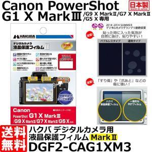 【メール便 送料無料】 ハクバ DGF2-CAG1XM3 デジタルカメラ用液晶保護フィルム Mark...