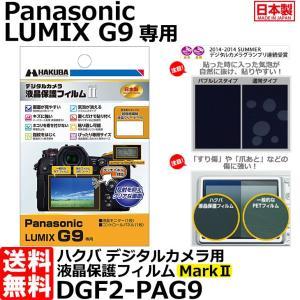 【メール便 送料無料】 ハクバ DGF2-PAG9 デジタルカメラ用液晶保護フィルム MarkII ...