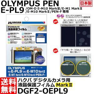 【メール便 送料無料】 ハクバ DGF2-OEPL9 デジタルカメラ用液晶保護フィルム MarkII...