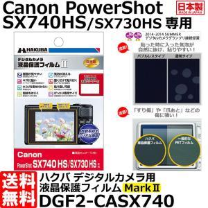 【メール便 送料無料】 ハクバ DGF2-CASX740 デジタルカメラ用液晶保護フィルム MarkII Canon PowerShot SX740HS/SX730HS専用 【即納】 shasinyasan