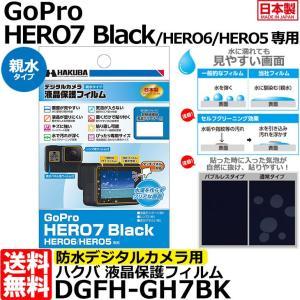 【メール便 送料無料】 ハクバ DGFH-GH7BK アクションカメラ用液晶保護フィルム 親水タイプ GoPro HERO7 Black/HERO6/HERO5専用 【即納】 shasinyasan