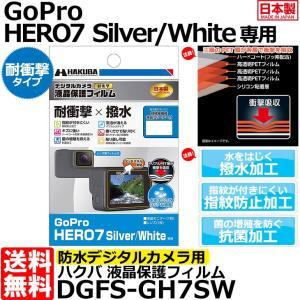 【メール便 送料無料】 ハクバ DGFS-GH7SW アクションカメラ用液晶保護フィルム 耐衝撃タイプ GoPro HERO7 Silver/White専用 【即納】 shasinyasan