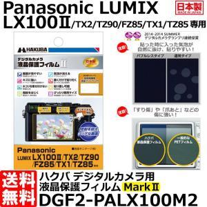 《在庫限り》【メール便 送料無料】 ハクバ DGF2-PALX100M2 デジタルカメラ用液晶保護フィルム MarkII Panasonic LX100M2/TX2/TZ90/FZ85/TX1/TZ85用 【即納】|shasinyasan