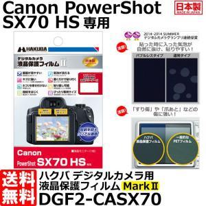 【メール便 送料無料】 ハクバ DGF2-CASX70 デジタルカメラ用液晶保護フィルム MarkII Canon PowerShot SX70 HS専用 【即納】|shasinyasan