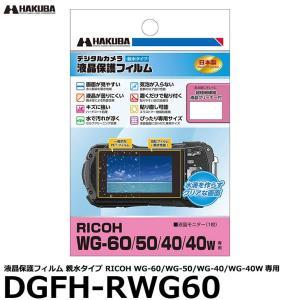 《在庫限り》【メール便 送料無料】 ハクバ DGFH-RWG60 防水デジタルカメラ用液晶保護フィルム 親水タイプ RICOH WG-60/WG-50/WG-40/WG-40W専用 【即納】|shasinyasan