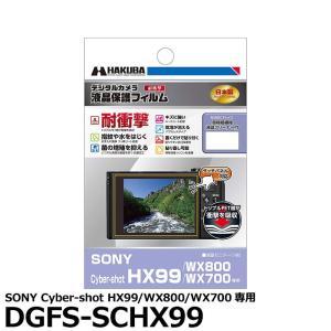 【メール便 送料無料】 ハクバ DGFS-SCHX99 デジタルカメラ用液晶保護フィルム 耐衝撃タイプ SONY Cyber-shot HX99/WX800/WX700専用 【即納】|shasinyasan