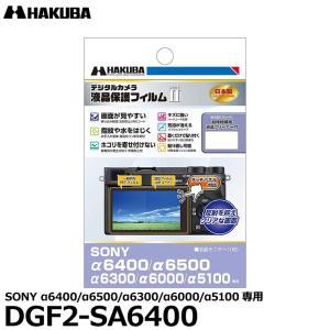 【メール便 送料無料】 ハクバ DGF2-SA6400 デジタルカメラ用液晶保護フィルム MarkI...