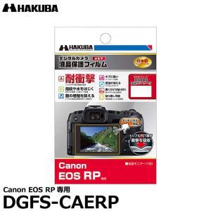 【メール便 送料無料】 ハクバ DGFS-CAERP デジタルカメラ用液晶保護フィルム 耐衝撃タイプ Canon EOS RP専用 【即納】|shasinyasan