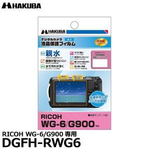 【メール便 送料無料】 ハクバ DGFH-RWG6 防水デジタルカメラ用液晶保護フィルム 親水タイプ RICOH WG-6/G900専用 【即納】|shasinyasan